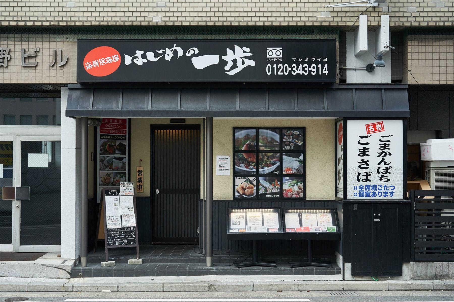 福岡のソウルフード、ごまさば丼は新鮮なうちにパクり | 飛んでいきたい、うまい旅 | 【公式】dancyu (ダンチュウ)