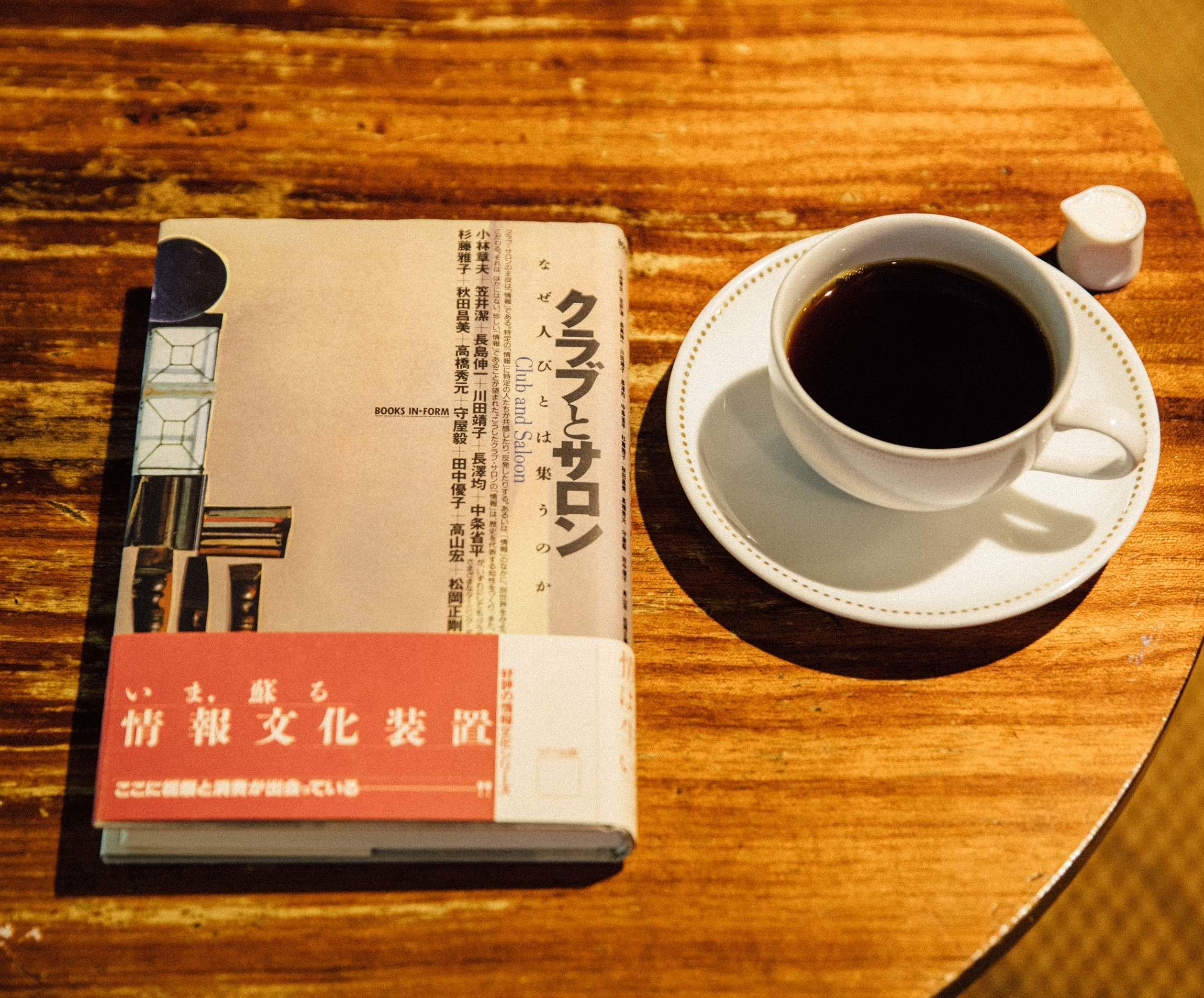 クラブという名の魅惑 古書と喫茶 古書と喫茶 公式 Dancyu